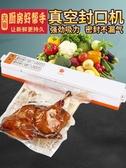 家用真空機包裝機食品抽真空封口機小型商用保鮮機全自動熱塑封機YXS 夢娜麗莎