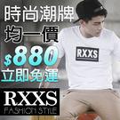 ToGetheR+【RX880】RXXS熱銷品牌組合,任選一件均一價$880