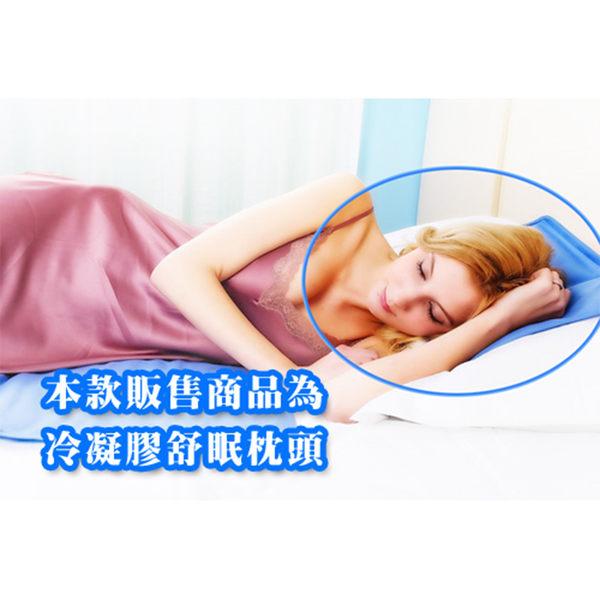 清涼凝膠降溫坐墊 冷凝枕頭