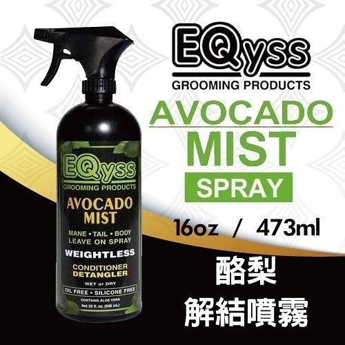 *WANG*【含運】美國EQyss Avocado Mist 酪梨解結噴霧16oz (拆結/打結/除臭專用)