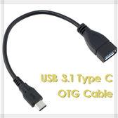 【21cm】華碩 ASUS ZenPad S 8.0 Z580CA P01MA USB3.1 Type C to USB3.0 OTG 轉接傳輸線/數據線/C公轉A母