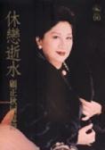 二手書博民逛書店 《休戀逝水-顧正秋回憶錄》 R2Y ISBN:9571324191│顧正秋