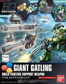 鋼彈模型 HG 1/144 鋼彈創鬥者 GIANT GATLING 巨型格林機關炮 TOYeGO 玩具e哥