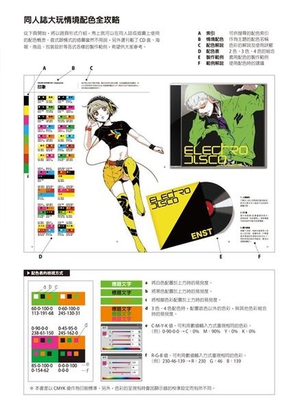 (二手書)同人誌大玩情境配色全攻略:同人誌創作者必備,色彩應用不再霧沙沙!