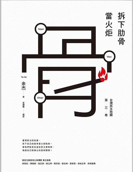 拆下肋骨當火炬:臺灣民主地圖第三卷