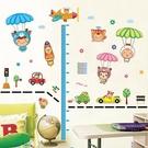 DIY時尚裝飾組合可移動壁貼 牆貼 壁貼 創意壁貼 降落傘身高貼XY8101【YV0653】BO雜貨