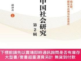 簡體書-十日到貨 R3Y中國社會研究第2輯 邱澤奇  著 社會科學文獻出版社 ISBN:9787520132664 出版