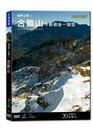 新動國際【台灣脈動20】國家公園5-今春最後一場雪-合歡山-DVD