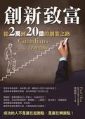 (二手書)創新致富:從2萬到20億的創業之路