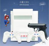 小霸王D31游戲機家用電視老式FC插卡雙人游戲機手柄卡懷舊紅白機 QQ19753『MG大尺碼』