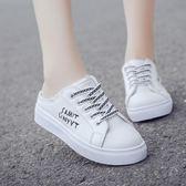 半拖小白鞋中大尺碼季女大碼新款百搭透氣韓版學生平底無跟懶人帆布鞋子 qf5583【黑色妹妹】