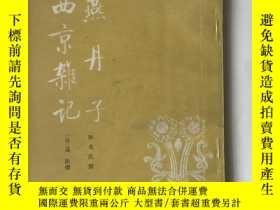 二手書博民逛書店西京雜記罕見燕丹子Y20002 無名氏 中華書局 出版1985