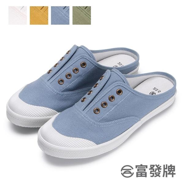 【富發牌】貝殼頭帆布休閒穆勒鞋-米/水藍/綠/芥黃 1A68