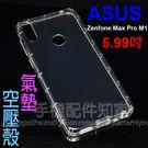 【氣墊空壓殼】ASUS Zenfone Max Pro M1 ZB602KL 5.99吋 X00TDB 防摔氣囊輕薄保護殼/軟殼/抗摔透明殼-ZY
