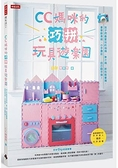 CC媽咪的巧拼玩具遊樂園:孩子們最愛玩的相機、果汁機、飲料販賣機、豪華廚房組、小
