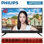 【PHILIPS飛利浦】40吋FHD多媒體液晶顯示器+視訊盒40PFH5553含運+HDMI線+無線警報器+數位電視天線