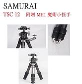 SAMURAI 新武士TSC 12 附贈 MH1 魔術小怪手 展開高度43cm 重量900g 公司貨