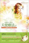(二手書)朵琳夫人教你天使療法引導式冥想(前世今生卷)中英文4CD