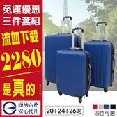 FDW【LS348】是真的!商檢合格*免運CP值最高優惠三種尺寸一次搞定/行李箱/旅行箱/硬殼輕量/登機箱
