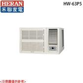 【HERAN禾聯】9-11坪 頂級豪華型定頻冷專窗型冷氣 HW-63P5 含基本安裝