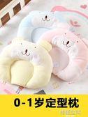 嬰兒枕頭0-1歲寶寶新生兒3-6個月純棉糾正偏頭冬季頭型矯正定型枕