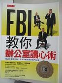 【書寶二手書T1/心理_DSA】FBI教你辦公室讀心術_喬.納瓦羅