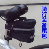 山地自行車跑車賽車尾包鞍座包單車包座墊包車包工具包后座包 sxx711 【極限男人】