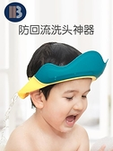 寶寶洗頭神器硅膠洗頭發防水護耳嬰兒童淋浴帽洗澡帽子小孩洗發帽 寶貝計畫 618狂歡