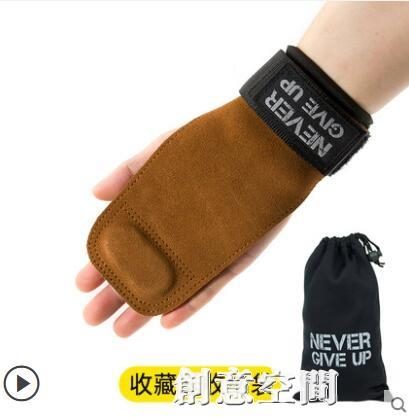 硬拉助力帶健身手套引體向上單杠握力帶男運動護腕牛皮防滑護手掌 創意新品