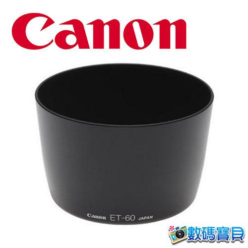 Canon ET-60 原廠遮光罩 ET60 ( EF 55-250mm F4-5.6 IS可)