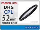 Marumi DHG CPL 52mm 多層鍍膜偏光鏡(薄框)(彩宣公司貨)