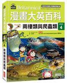(二手書)漫畫大英百科【生物地科4】:兩棲類與爬蟲類