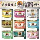 *KING WANG*【24罐組+含運】唯美味Weruva《天然貓咪主食罐》85g