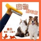 貓狗寵物褪毛梳去毛梳-單支(小)毛小孩[71160]