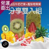 ICE BABY 西瓜牛奶芒果+鳳梨奇異果 (各10入)共20支-箱【免運直出】