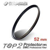SUNPOWER TOP2 52MM DMC-PROTECTOR 數位超薄多層鍍膜保護鏡 【湧蓮公司貨 台灣製造】