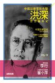 中國話劇電影先驅洪深:歷世編年紀