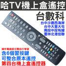台數科 哈TV 數位電視機上盒遙控器 (含8顆學習按鍵)電視數位機上盒 有線電視數位機上盒遙控器