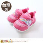 寶寶鞋 台灣製Hello kitty授權正版女童鞋 魔法Baby