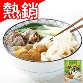 捷康熱銷清燉牛肉麵/包(680G/包)【愛買冷凍】