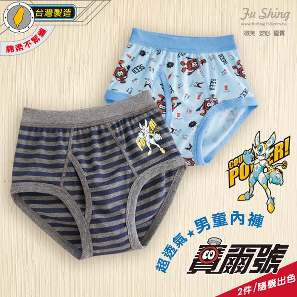 【福星】英勇賽爾號活力向前男童前開口三角褲 / 2件入 / 台灣製 / 2556