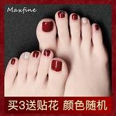 指甲油 Maxfine/腳指甲油女免烤快干持久可撕拉無毒無味春夏網紅顯白涂腳
