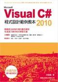 (二手書)Visual C# 2010 程式設計範例教本