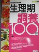 【書寶二手書T1/保健_NPJ】生理期調養100招_三采文化