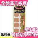 ▶現貨◀日本製 易利氣 磁力貼 (替換貼布) 永久磁石 可重覆使用 60枚入【小福部屋】
