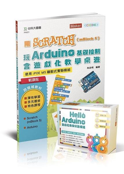 輕課程 用Scratch(mBlock 5)玩Arduino基礎控制含遊戲化教學桌遊-使用iPOE