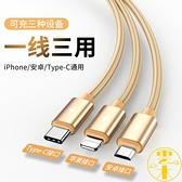 2條裝 傳輸線三合一充電線器手機快充蘋果安卓三頭多頭車載【雲木雜貨】