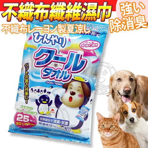 【zoo寵物商城】 日本大塚》清涼寵物涼爽不織布纖維濕紙巾25枚入/包