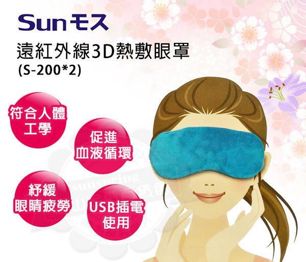 【SUNMOS】遠紅外線3D熱敷眼罩2入組(S-200*2)