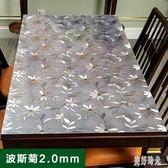軟塑料玻璃透明餐桌面墊pvc桌布防水防燙防油免洗茶幾墊厚保護膜 zh7285『美好時光』